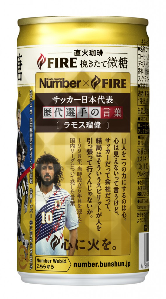 FIRE_微糖_185g_歴代選手の言葉