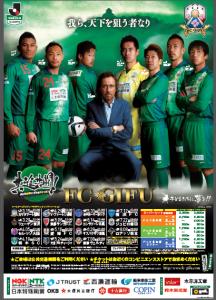 2015 FCgifu poster
